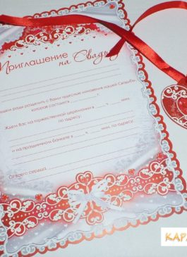 """Приглашение на свадьбу """"Свиток"""" красный, с сердцем"""