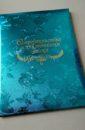 Папка для свидетельства о браке ЛЮКС шёлк бирюзового цвета