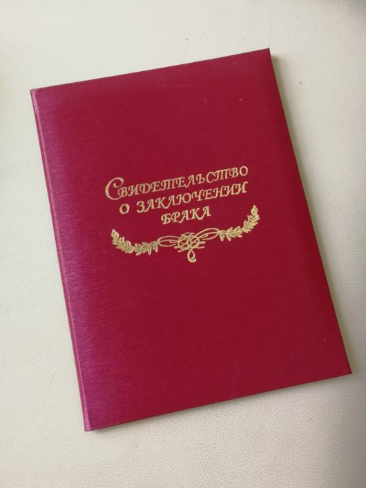 Папка для свидетельства о браке ЛЮКС шёлк малиново-красного цвета