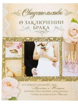 ПОД ЗАКАЗ Папка для свидетельства о браке