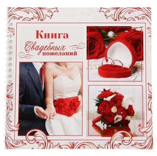 Книга пожеланий в красном цвете