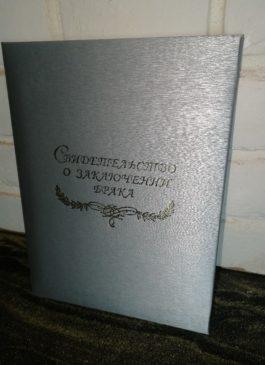 Папка для свидетельства о браке ЛЮКС шёлк серебро