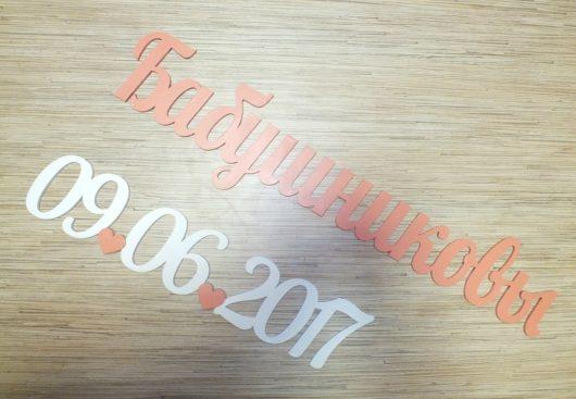Набор Фамилия 70 см, дата 50см из мдф с покраской в любой цвет