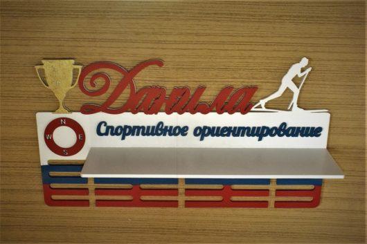 Медальница ИМЕННАЯ с полочкой под кубки Спортивное ориентирование Лыжник ПОД ЗАКАЗ