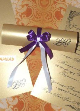 """Приглашение на свадьбу """"Свиток"""" именные под заказ"""