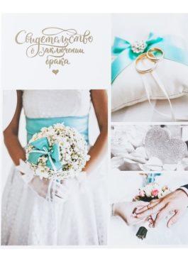 Папка для свидетельства о браке мятного цвета