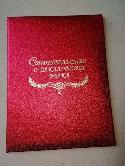 Папка для свидетельства о браке ЛЮКС шёлк красного цвета в наличии