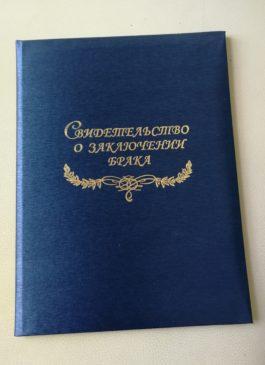 Папка для свидетельства о браке ЛЮКС шёлк синего цвета в наличии