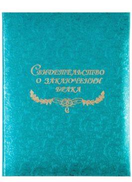 Папка для свидетельства о браке ЛЮКС шёлк мятного цвета