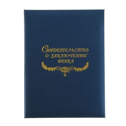 Папка для свидетельства о браке синего цвета купить в Екатеринбурге