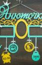 Имя с метриками и знаками Зодиака и 5 фоторамками