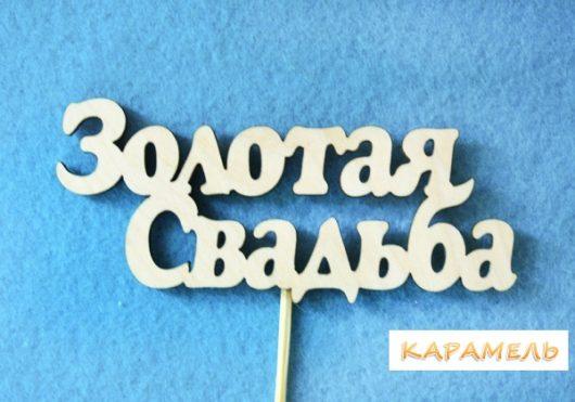 """Топпер """"Золотая свадьба"""" Объемная надпись из дерева"""