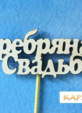 """Топпер """"Серебряная свадьба"""""""