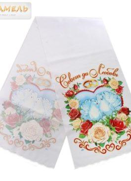 """Рушник для каравая """"Голуби и розы"""""""