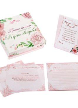Карточки для написания пожеланий с коробочкой