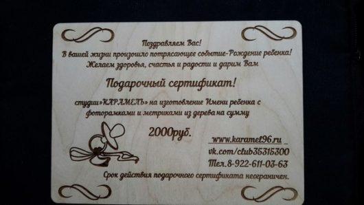 Подарочный сертификат на заказ имени с метриками и фоторамками
