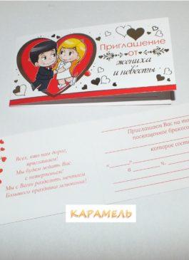 """Приглашение на свадьбу """"Love is"""""""