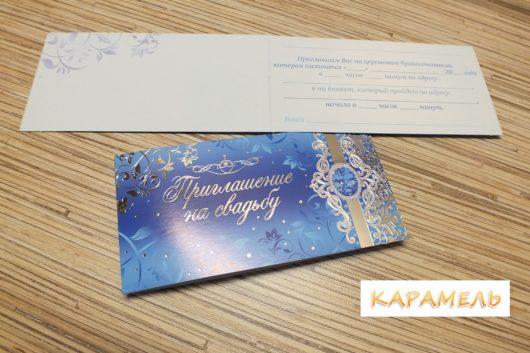 Приглашение на свадьбу на синем (голубом) фоне