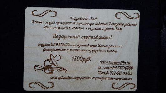 Подарочный сертификат на изготовление имени с метриками