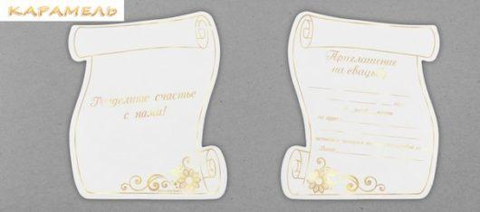Приглашение на свадьбу в конверте, красочные