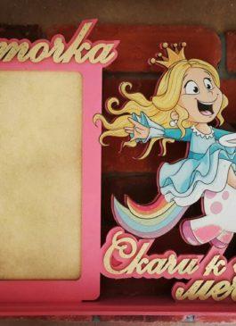 """Фоторамка с именем """"Принцесса, скачи к своей мечте!"""""""