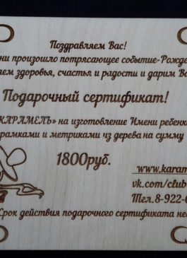 Подарочный сертификат на изготовление имени с метриками и фоторамками