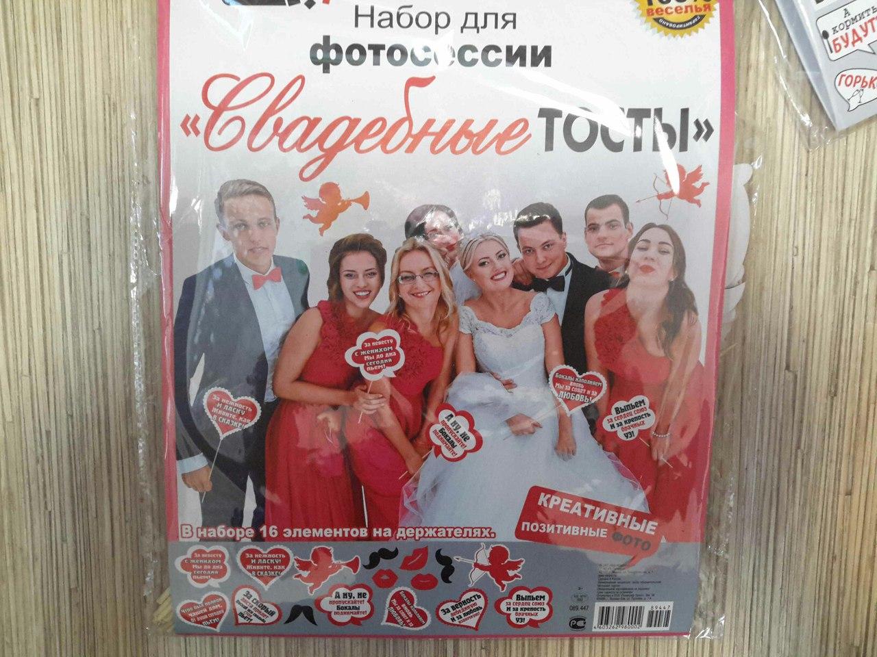 Набор бутофории из картона Свадебные тосты