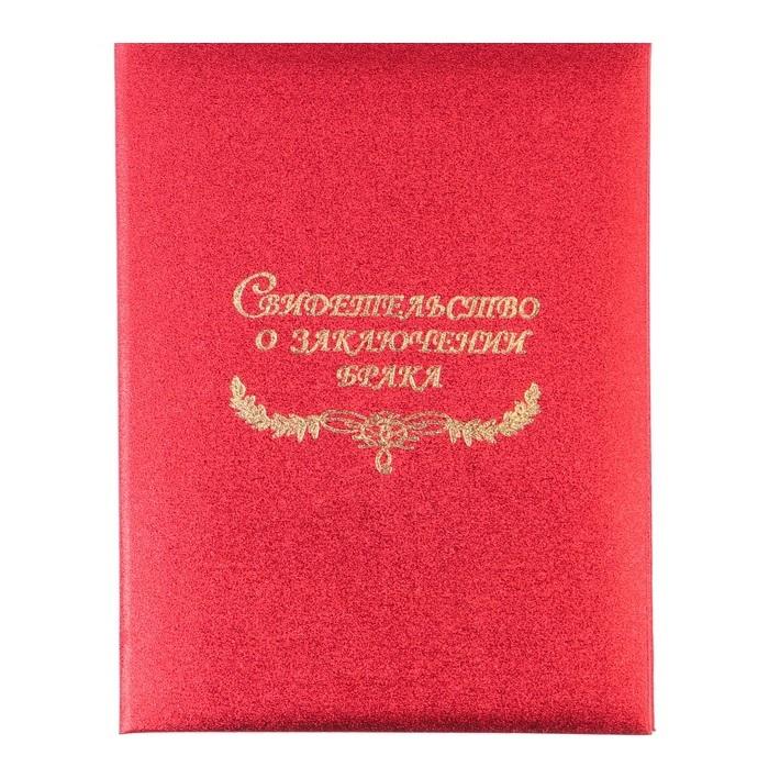 Папка для свидетельства о браке ЛЮКС шёлк красного цвета