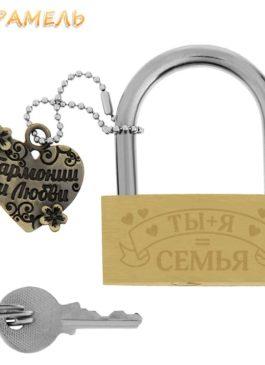 """Замок с ключом """"Ты+Я=Семья"""" Свадебный замочек"""