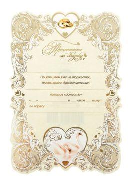 """Приглашение на свадьбу """"Свиток"""" Лебеди"""