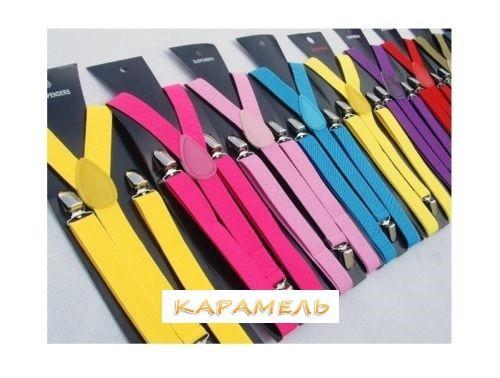 Подтяжки для брюк разных цветов