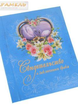 Папка для свидетельства о браке голубая