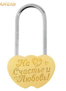 """Замочек """"На счастье и любовь"""" без ключей Свадебный замок"""