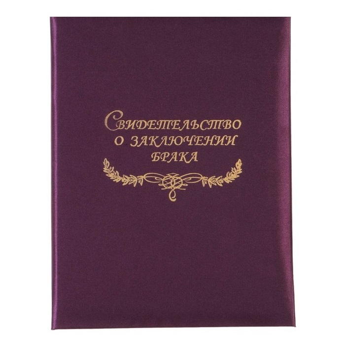 Папка для свидетельства о браке ЛЮКС шёлк бургундия