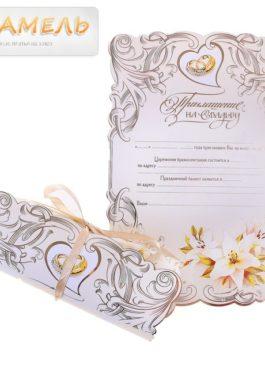 """Приглашение на свадьбу """"Свиток"""" Белые лилии"""