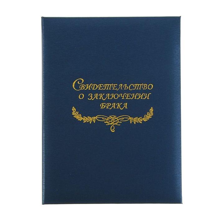 Папка для свидетельства о браке ЛЮКС шёлк синего цвета