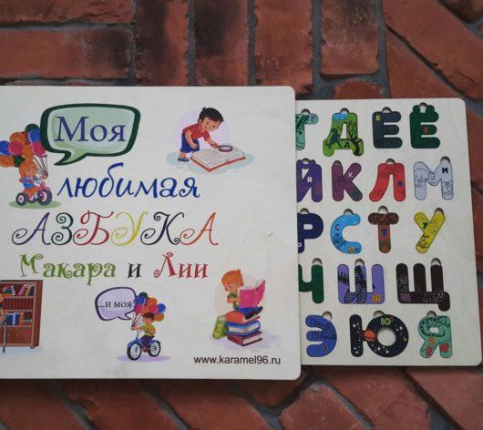 """Деревянная Азбука Именная с картинками """"Три кота"""""""