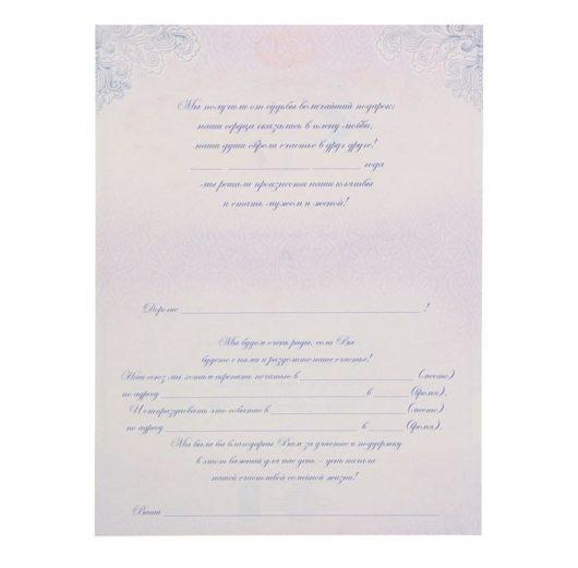 """Приглашение на свадьбу """"Букет"""""""