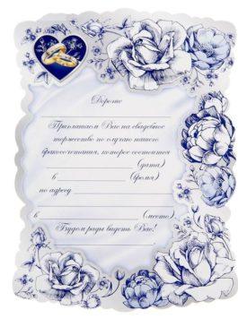 """Приглашение на свадьбу """"Розовый букет"""" в наличии 40 штук"""