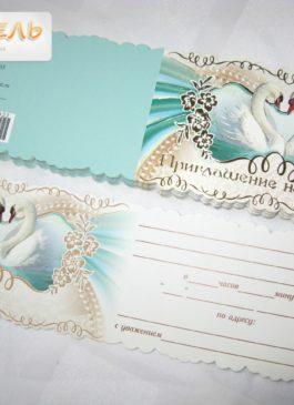 ОСТАТОК 11 шт. Пиглашение на свадьбу