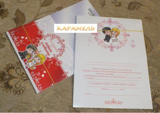 """Приглашение на свадьбу """"Love is"""" 12*18 см"""