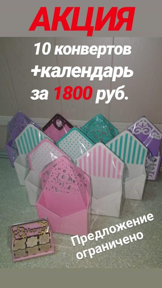 АКЦИЯ! Набор из 10 увеличенных конвертов для цветов и подарков