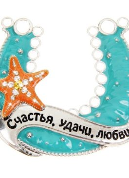 Подкова сувенир подарок на свадьбу в морском стиле