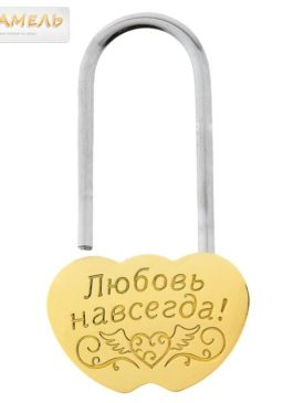 """Нет в наличии Замочек """"Пусть будет крепкая семья"""" без ключей Свадебный замок"""