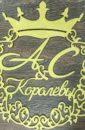 Семейный герб №4 малый 40*45 см