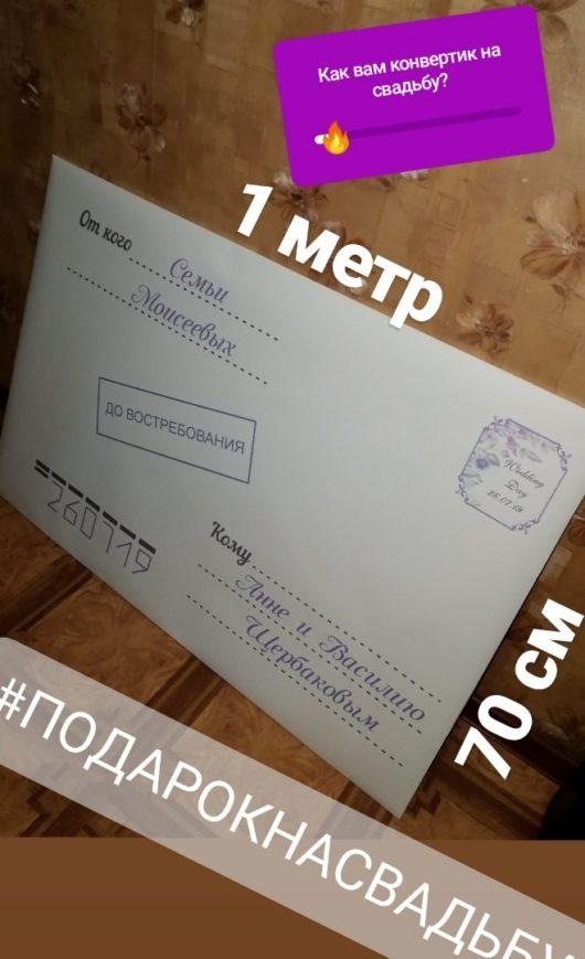 Огромный метровый почтовый конверт - подарок на свадьбу