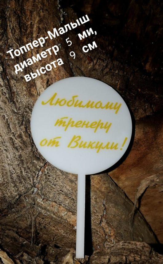"""Топпер из белого оргстекла """"Любимому тренеру"""" для капкейков"""