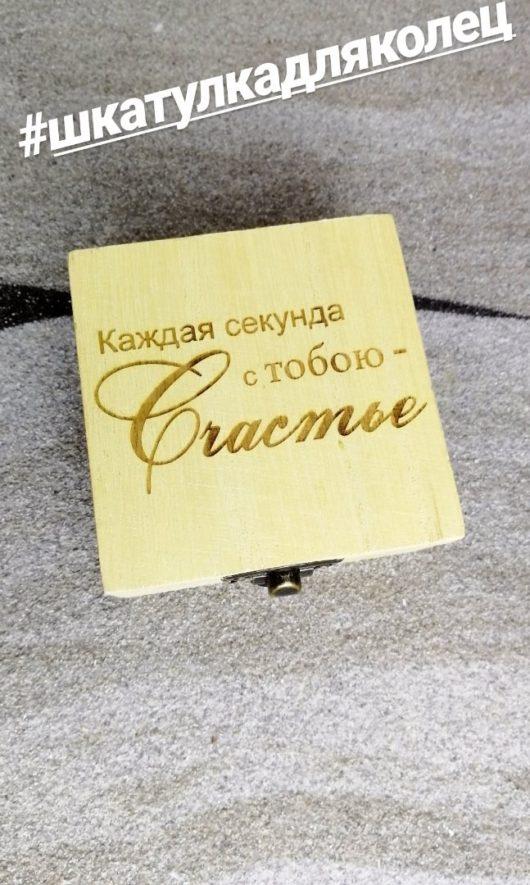 Шкатулка деревянная с гравировкой  для обручальных колец