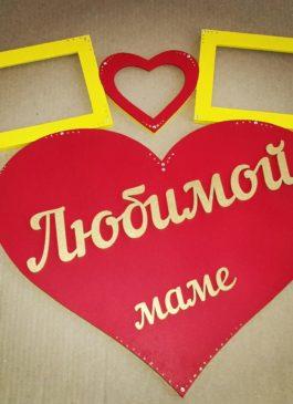 """Фоторамка """"Большое сердце Любимой маме"""" на 3 фото"""