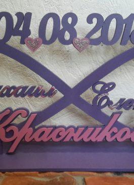 Бесконечность с именами, фамилией  и датой свадьбы на подставке для стола